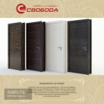 Door 3dmodel download free 95